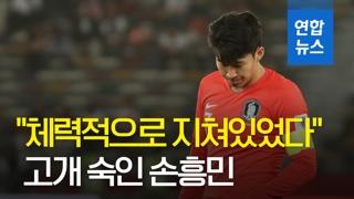 [영상] 벤투호, 아시안컵 탈락…고개 숙인 손흥민