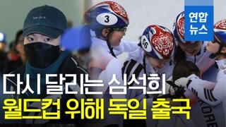 [영상] 심석희, 새해 첫 대회차 출국…검정마스크 쓰고 '담담'