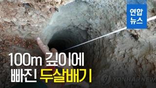 [영상] 100m 깊이 구멍에 빠진 두살배기, 13일만에 숨진 채 발견