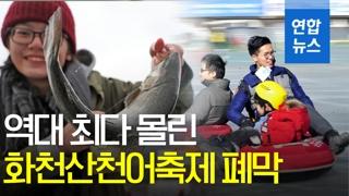 [영상] 역대 최다 관광객 기록… 화천산천어축제 폐막