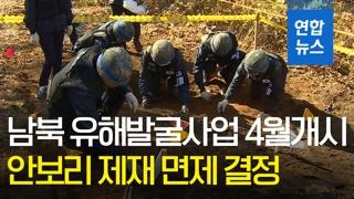 [영상] 남북 유해발굴사업 4월 개시, 안보리 제재 면제받아