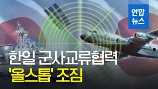 [영상] 韓日군사교류 올스톱 조짐…韓함대사령관 日방문계획 취소