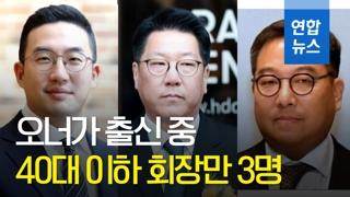 [영상] 오너가 출신 40대 이하 임원 130명, 회장·부회장 12명