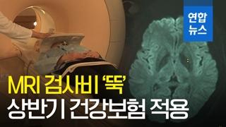 [영상] 올해 상반기 MRI 검사비 '뚝' 떨어진다