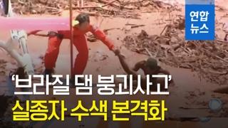 [영상] '브라질 댐 붕괴사고' 37명 사망… 수색 본격화