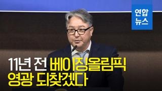 """[영상] 김경문 감독 """"11년 전 베이징올림픽 영광 되찾겠다"""""""