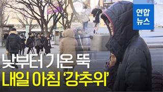 [영상] 낮부터 기온 뚝… 내일 아침 '강추위'