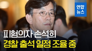 [영상] 손석희, 피혐의자 신분으로 경찰 출석 일정 조율 중