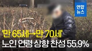 [영상] '만 65세→만 70세' 노인 연령 상향 국민 절반 찬성