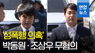 [영상] '성폭행 의혹' 넥센 박동원, 조상우 무혐의
