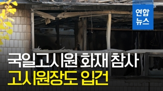 [영상] 국일고시원 화재 참사, 고시원장도 입건