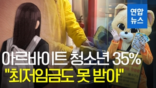 """[영상] 아르바이트 청소년 35% """"최저임금도 못 받아"""""""