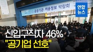 """[영상] 신입직 구직자 46% """"공기업 선호""""…희망 연봉은 3천40만원"""