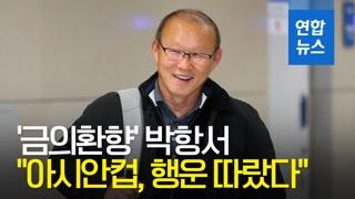 """[영상] '금의환향' 박항서 감독 """"아시안컵, 행운 따랐다"""""""