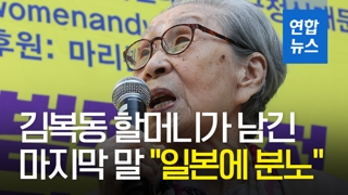 """[영상] 위안부 참상 알린 김복동 할머니, 마지막 남긴 말 """"일본에 분노.."""
