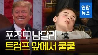 [영상] 포즈도 남달라…국정연설하는 트럼프 앞에서 꿀잠 잔 소년