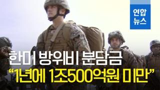"""[영상] """"1년 계약에 1조500억원 미만""""…한미, 북미회담 전 방위비 .."""