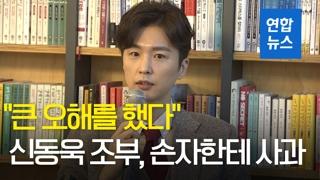 """[영상] """"큰 오해를 했다""""…신동욱 조부, 손자에게 사과"""