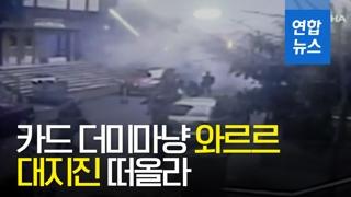 """[영상] 터키 8층 아파트 붕괴 """"쾅·와르르…대지진 떠올라"""""""