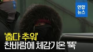 [영상] '춥다 추워' 전국 한파주의보…찬바람에 체감기온 '뚝'