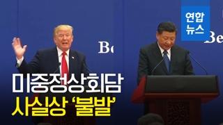 """[영상] 트럼프 """"시진핑 이달에 안 만나""""…북미정상회담 집중?"""