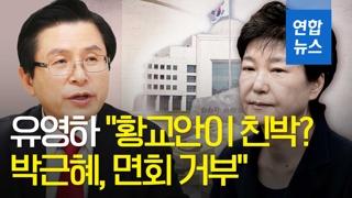 """[영상] 유영하 변호사 """"황교안이 친박? 박근혜, 면회 거부"""""""