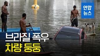 """[영상] """"나무 쓰러지고 차량 둥둥""""…브라질 폭우로 피해 속출"""