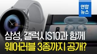 [영상] 삼성전자 갤럭시S10과 함께 '웨어러블 3종'도 공개?