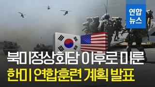 [영상] 한미 상반기 연합훈련 계획 발표… 2차 북미정상회담 이후