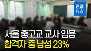 [영상] 서울 국공립 중고교 교사 임용 836명 합격…남성 비율 23%