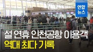 [영상] 설 연휴 인천공항 이용객 하루 20만명 넘어…역대 최다 기록