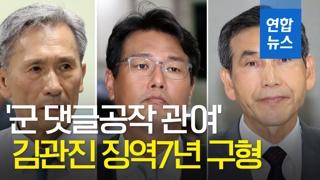 """[영상] '군 댓글공작 관여' 김관진 징역 7년 구형 """"뉘우치지 않고 있.."""