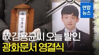 [영상] 故 김용균씨 오늘 발인…광화문서 영결식 열려