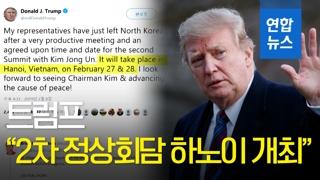 """[영상] 트럼프 """"2차 북미정상회담 베트남 하노이에서 열릴 것"""""""
