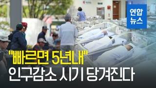 """[영상] """"빠르면 5년 내""""…한국 인구감소 시점 다가온다"""