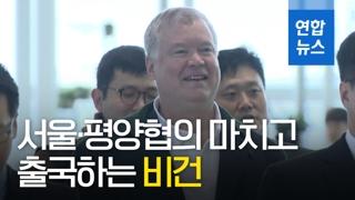 [영상] 비건 대표, 일주일간 서울·평양 협의 마치고 출국