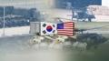 زيادة مساهمة كوريا الجنوبية في تكلفة تمركز القوات الأمريكية بنسبة 8.2%
