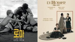 '로마' vs '더 페이버릿'…올해 아카데미 주인공은?
