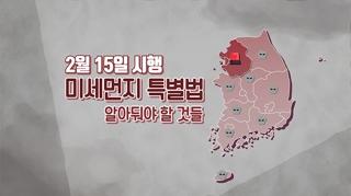 [포토무비] '미세먼지 특별법' 시행…알아둬야 할 것들