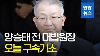 [영상] 양승태 전 대법원장 오늘 기소…헌정 사상 처음