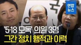 [영상] '5·18 모독' 논란 공청회 김진태·이종명·김순례는 누구