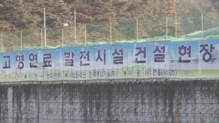 전임시장이 허가한 열병합발전소, 후임시장 취소 논란