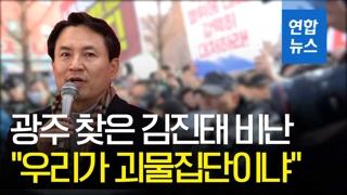 [영상] 광주 찾은 김진태…뿔난 시민들, 차량 막고 쓰레기 던지고