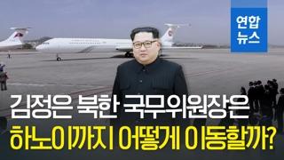[영상] 김정은, 평양서 하노이까지 어떻게 이동할까?