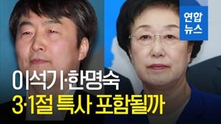 [영상] 3·1절 특사 어디까지?…이석기·한명숙·곽노현 포함될까