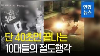 [영상] '단 40초 만에'…유리문 깨고 편의점 금고째 털어간 10대들