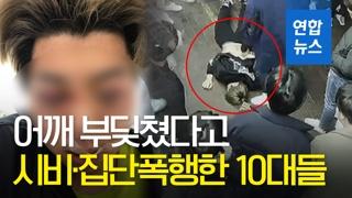 [영상] 수십명에 둘러싸여…대구 도심 '무차별 폭행' 동영상 공개