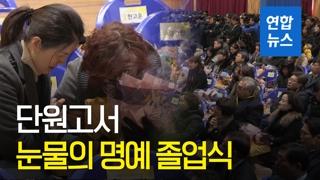 """[영상] """"아들 교복 입고 왔어요""""…단원고 250명 눈물의 명예졸업식"""