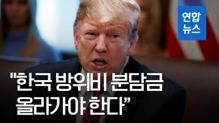 """[영상] 트럼프 """"한국 방위비 분담금 올라가야 해"""""""