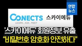 [영상] 교육업체 '스카이에듀' 회원 개인정보 유출
